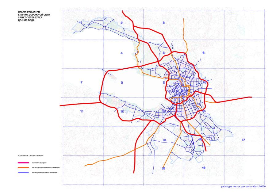 Схема развития улично-дорожной